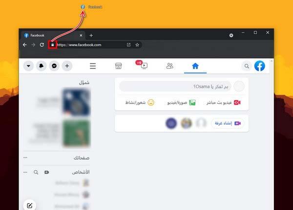 تنزيل برنامج فيس بوك للكمبيوتر