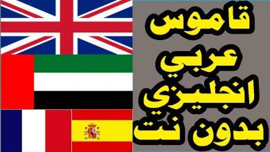 تحميل قاموس انجليزي عربي ناطق مجانا للكمبيوتر